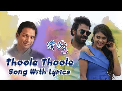 Thoole Thoole Full Lyrical Song by...