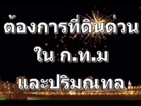 ที่ดินกาญจนบุรีราคาถูก ที่ดินประกาศขายธนาคารกรุงไทย