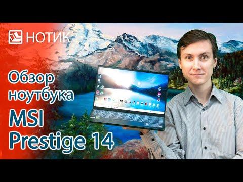 Подробный обзор ноутбука MSI Prestige 14 - карманная студия для серьезного творчества