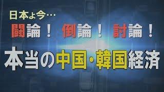 チャンネル桜水島総討論