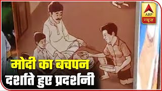 This Exhibition Near Rajpath Is Showcasing Pictures Depicting PM Modi's Childhood | ABP News