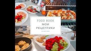 МОИ РЕЦЕПТЫ | Оладьи из цукини, Говядина с картошкой в духовке и мой обед FOOD BOOK