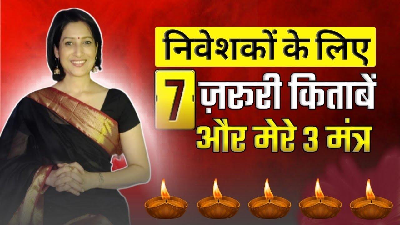 Diwali Special: 7 Books on investing and My 3 mantras/ अमीरी का सफर : निवेश के 3 मंत्र और 7 किताबें