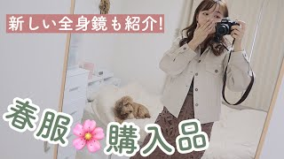 【春服】新しく買った大きな全身鏡に映しながら購入品紹介!【春コーデ】