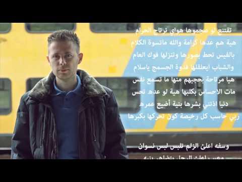 ستيفن البغدادي  - الفساد - راب عراقي حزين