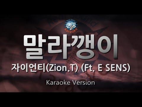 [짱가라오케/원키/노래방] 자이언티(Zion.T)-말라깽이(Malla Gang) (Ft. E SENS) [ZZang KARAOKE]