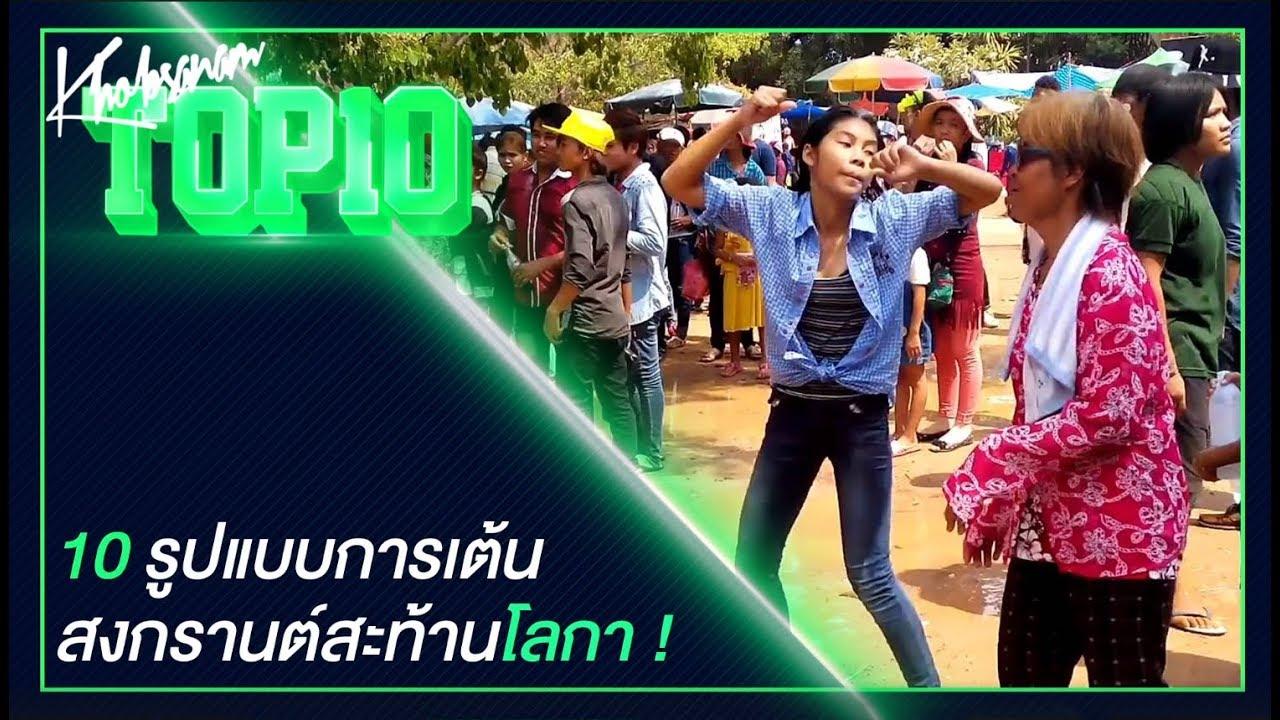 ขอบสนามTOP10 10 รูปแบบการเต้นสงกรานต์สะท้านโลกา !!