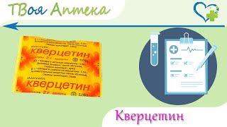 Кверцетин гранулы - видео инструкция, показания, описание, отзывы, дозировка