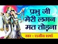 Download Parbhu Ji Meri Lagi Lagan Mat Todna \\ Very Beautiful Krishna Bhajan \\ Rajiv Sharma #Ambey Bhakti MP3 song and Music Video