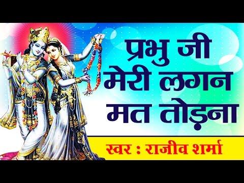 Parbhu Ji Meri Lagi Lagan Mat Todna \\ Very Beautiful