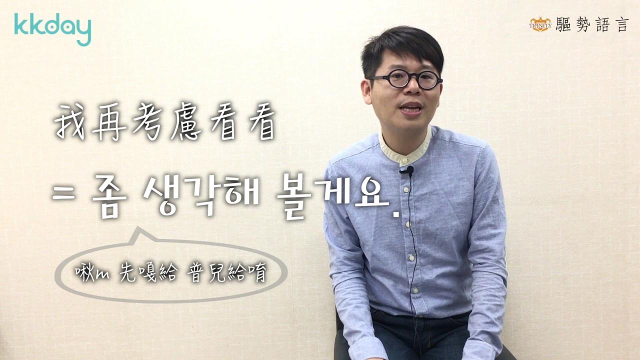 KKday【韓國超級攻略】韓文小教學(購物篇) - YouTube