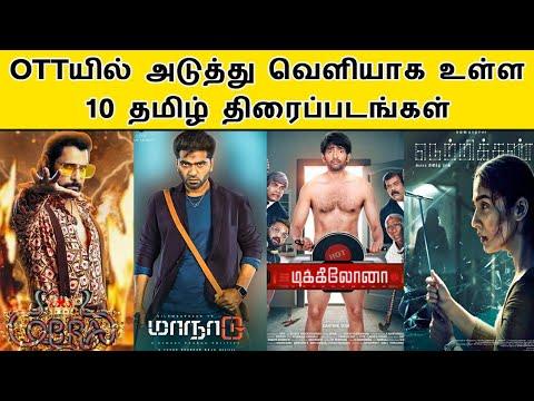 Download 12 Upcoming OTT Realese Movie Tamil | Valimai | Maanaadu | Doctor | Cobra | Nettri Kann | Raangi |