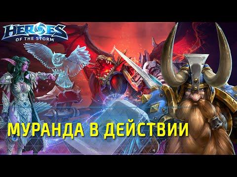 видео: Муранда вдвоем: топовая связка для Лиги Героев. heroes of the storm