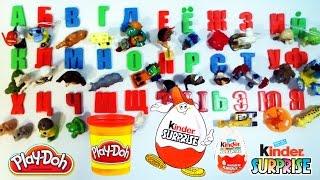 Play Doh Russian Alphabet Kinder Surprise eggs