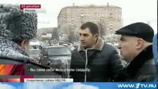 Москва: Ещё Одна Свадьба Обернулась Задержаниями Из-За Стрельбы. 2013