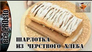 Шарлотка из черствого хлеба#10