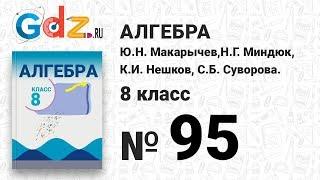 № 95- Алгебра 8 класс Макарычев