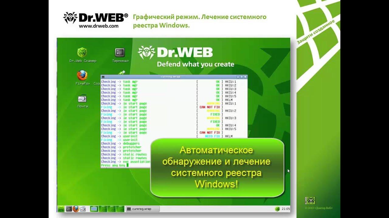 Dr Web Live Cd Usb - фото 10