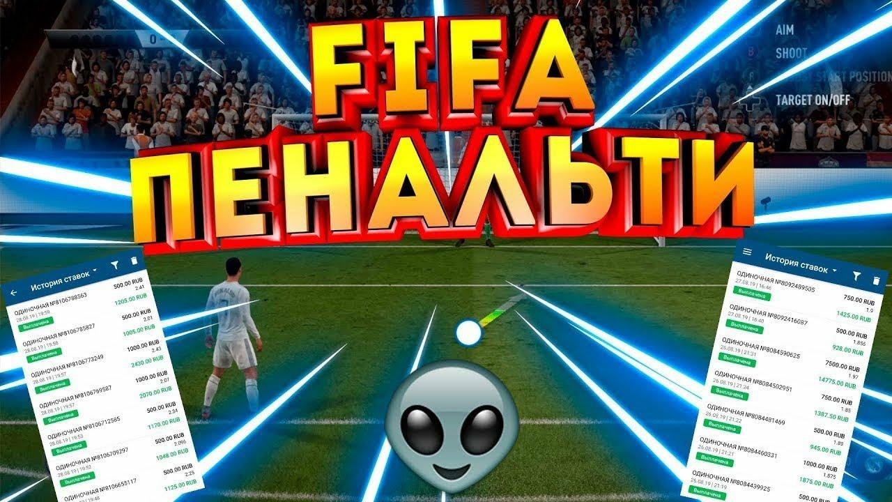 Ставки fifa 18 на пенальти амкал на спорте ставки
