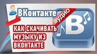 Как скачивать музыку из ВКонтакте. Расширение для браузера Google Chrome и Яндекс(Как скачивать музыку из ВКонтакте В данном видео я покажу вам как с помощью расширения (дополнения) для..., 2016-03-09T17:01:06.000Z)