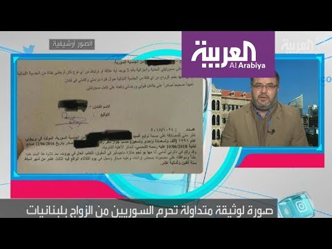 تفاعلكم: لماذا منع لبنان بناته من الزواج بسوريين ؟