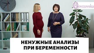 Ненужные анализы при беременности - Др. Елена Березовская