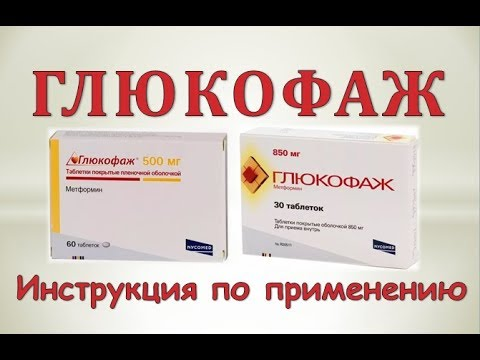 Глюкофаж (таблетки): Инструкция по применению