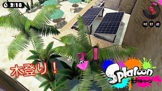 【720HD】スプラトゥーン(Splatoon) バグ技、アロワナモール外の木登り! thumbnail