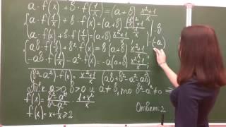 Видеоурок. Шлыкова А. - Решение функциональных уравнений методом подстановки.