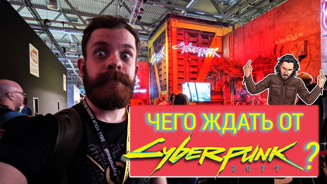 Посмотрели на Cyberpunk 2077. Игра года! Gamescom 2019