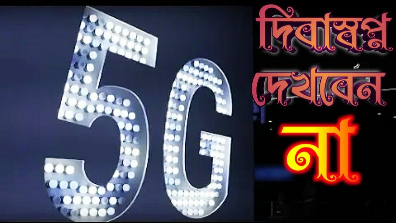 5G র বাস্তবটা জানুন | Truth of 5G | 5G mobiles | 5G in india & Bangladesh