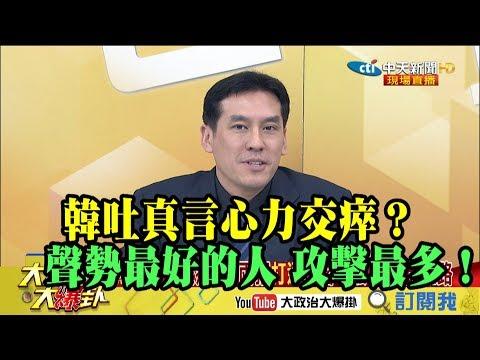 【精彩】韓吐真言心力交瘁? 黃暐瀚:聲勢最好的人 攻擊最多