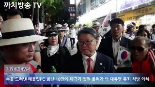 속을 드러낸 깡통테블릿PC 10만 태극기 분노 서울중앙지법 생중계 9월 21일