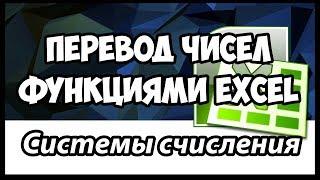 Уроки Excel. Системы счисления. Перевод чисел. Функции Excel.