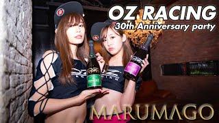 MARUMAGO × OZ wheel 30th Anniversary party