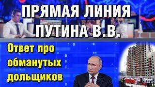 Прямая Линия Путин 2019 ответ про дольщиков