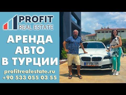 Цены на прокат автомобилей в Турции. Советы: как взять в аренду автомобиль в Алании