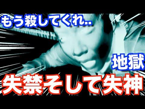 【地獄】高所恐怖症の人を日本一高いバンジージャンプに連れて行ったら楽しすぎて家燃えた