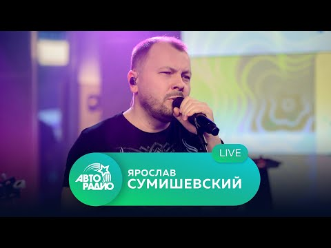 Ярослав Сумишевский: живой концерт на Авторадио (2021)