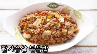 닭가슴살 요리 닭가슴살 볶음밥 만드는 법 닭가슴살 맛있…