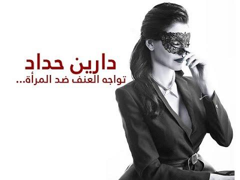 دارين حداد تواجه العنف ضد المرأة...