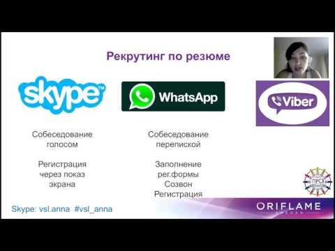 Рекрутинг по резюме с помощью смс + статусы в соц.сетях.  Васильева Анна.
