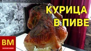 Курица на банке в пиве. ВКУСНОЕ МЕНЮ. Пошаговое приготовление
