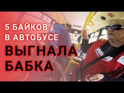 ВЫГНАЛИ с АВТОБУСА!/ 5 велосипедов/ руферы на ЭЛЕКТРО  вышке!