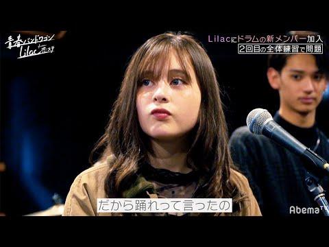 Lilac / 【4話フル】『青春バンドワゴン Lilac From 恋ステ』アベマTVで配信中