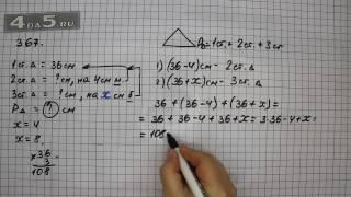 Упражнение 367. Математика 5 класс Виленкин Н.Я.
