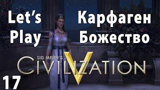 Civilization 5 - Lets Play Карфаген Божество - Часть 17 - Заключительная(Серия видео по замечательной игре Civilization 5 Brave New World - Летсплей за Карфаген, уровень сложности Божество, карт..., 2014-11-05T22:30:58.000Z)