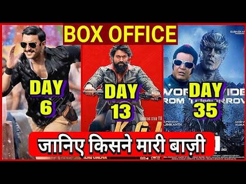 Simmba Box office collection Day 6,KGF BOX OFFICE COLLECTION DAY 13,Zero Total collection,2.0 total