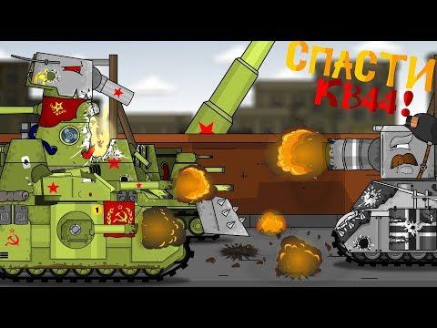 Операция: Спасти Стального монстра  - мультики про танки (Часть-1)