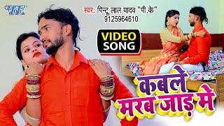 2021 का हिट भोजपुरी #वीडियो | Kable Marab Jaad Me | Pintu Lal Yadav PK | Bhojpuri New Song 2021